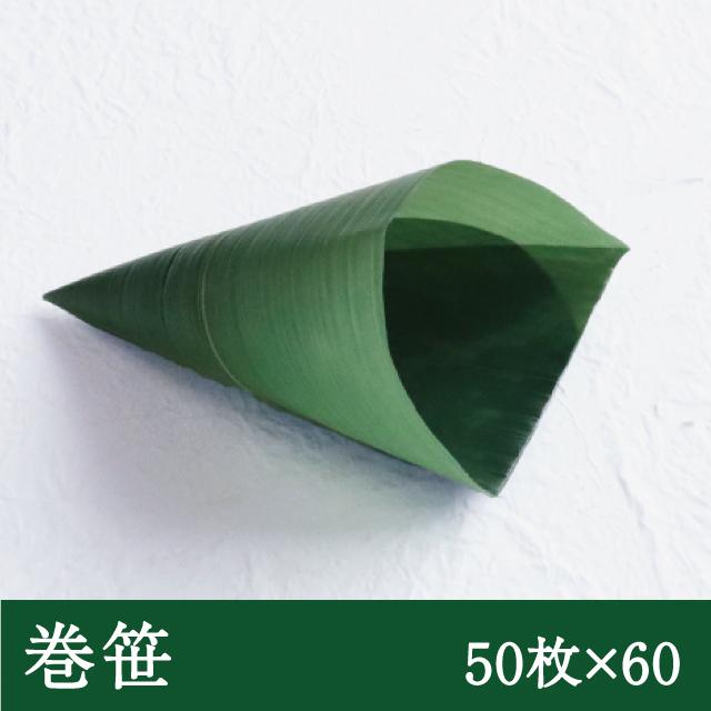 巻笹50枚×60