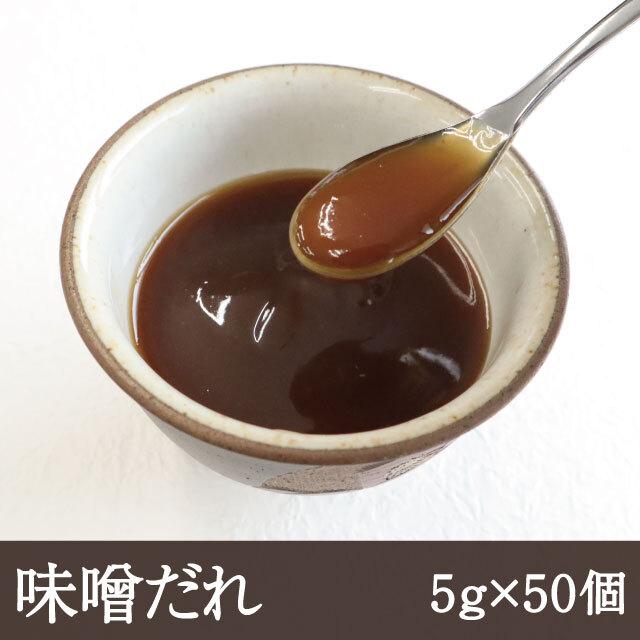 味噌だれ 5g×50個