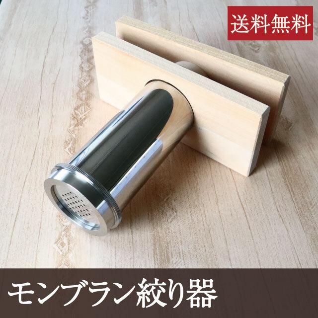 モンブラン絞り器