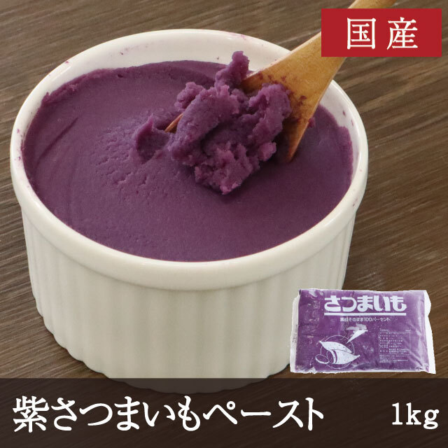 紫さつまいもペースト アイコン