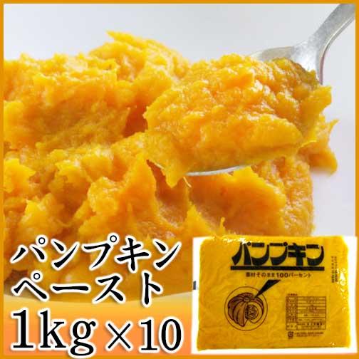 パンプキンペースト1kg×10