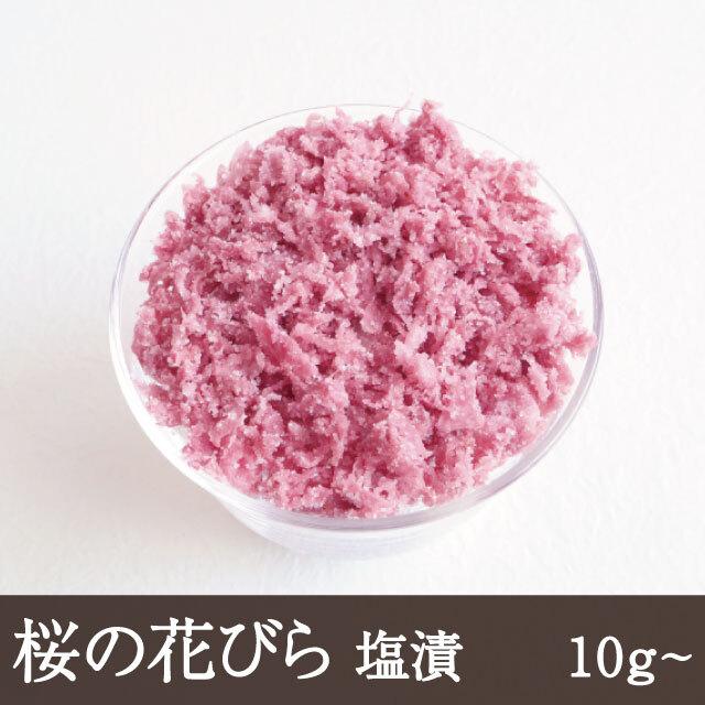 桜の花びら10g~