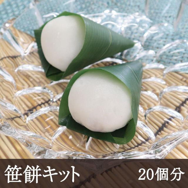 笹餅キット アイコン