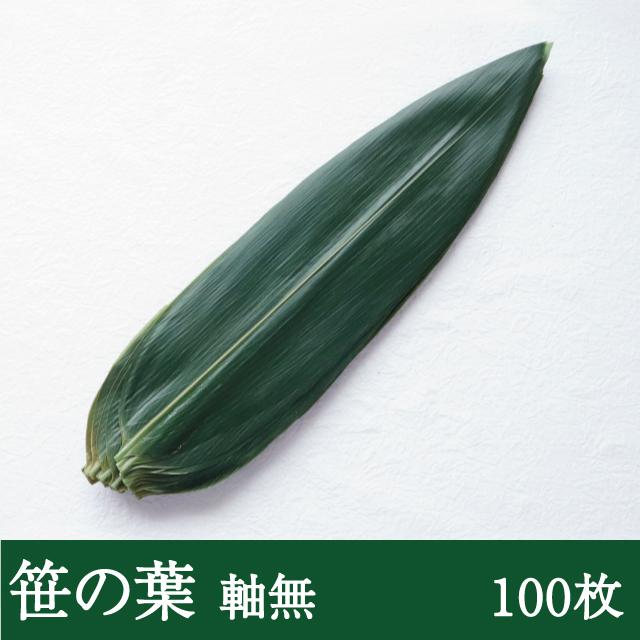 笹の葉軸無100枚