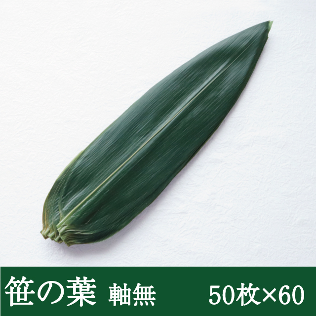笹の葉(軸無)50枚×60