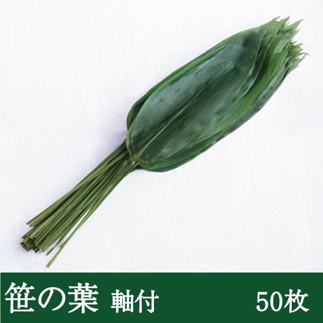 笹の葉(軸付)50枚