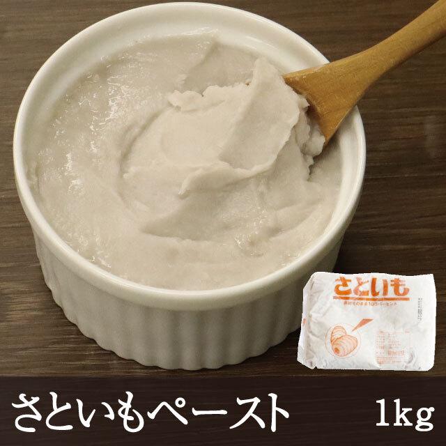 里芋ペースト 1kg