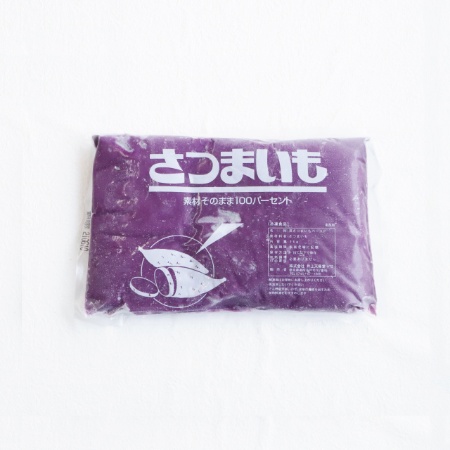 紫さつまいもペースト(1kg)パッケージ
