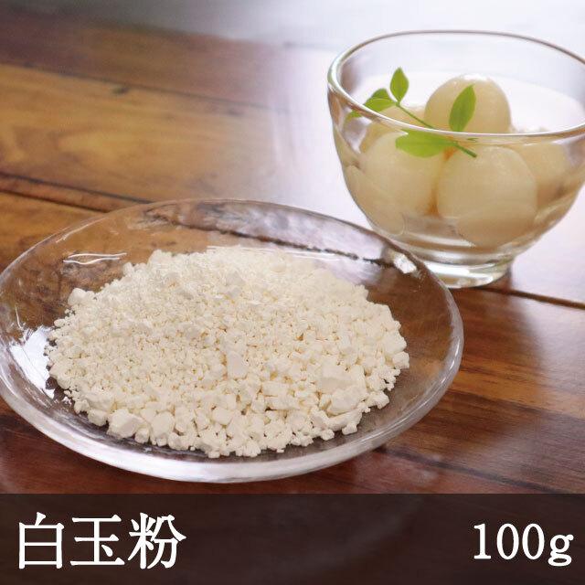 白玉粉100g