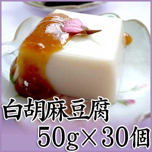 白胡麻豆腐50g×30個