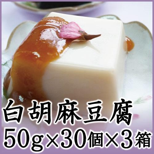 白胡麻豆腐50g×30個×3