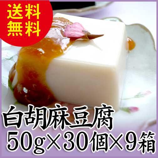 白胡麻豆腐50g×30個×9