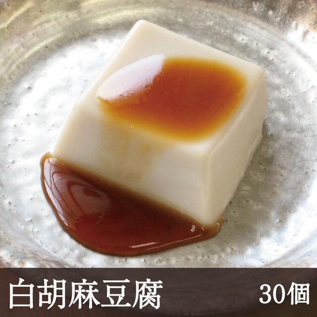 白胡麻豆腐30個 アイコン