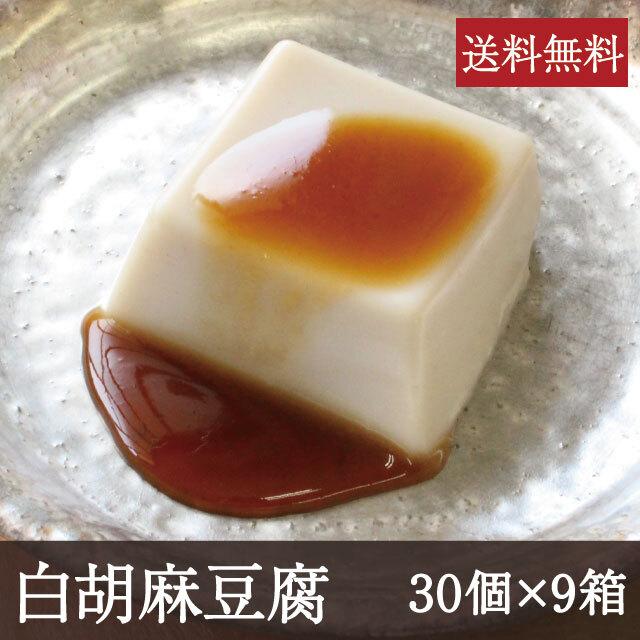 白胡麻豆腐30個×9ケース アイコン