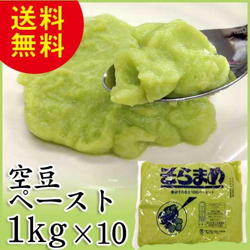 空豆ペースト1kg×10