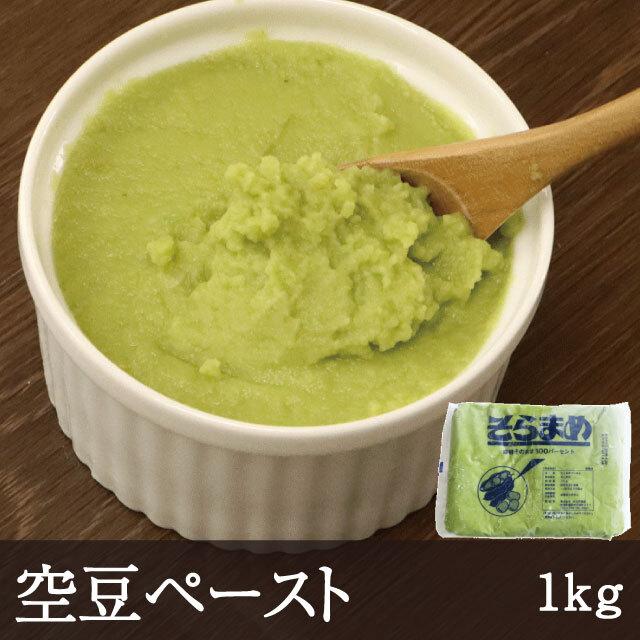 空豆ペースト 1kg