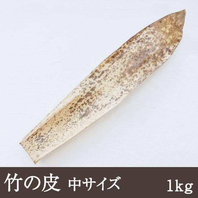竹の皮 中 1kg