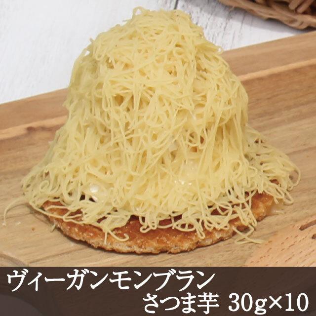ヴィーガンモンブラン(さつま芋)アイコン