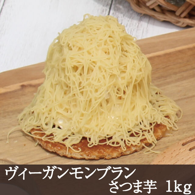 ヴィーガンモンブランさつま芋1kg