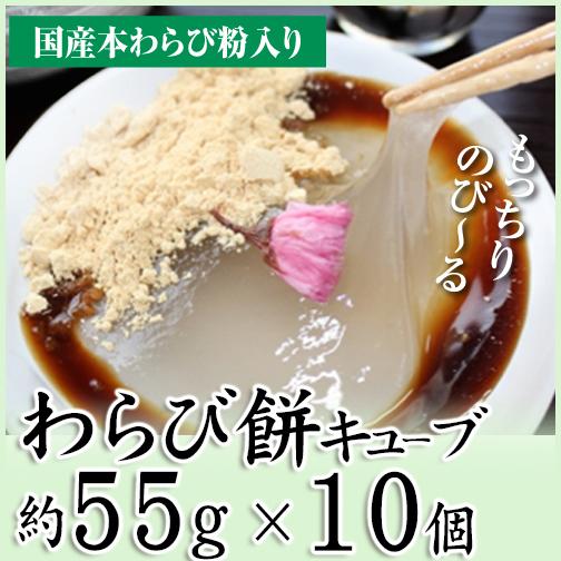わらび餅キューブ55g×10個