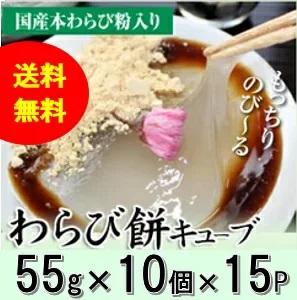 わらび餅キューブ55g×10個×15