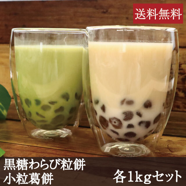 黒糖わらび粒餅・小粒葛餅1セット