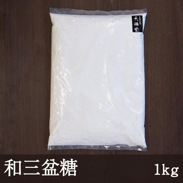 和三盆糖1kg