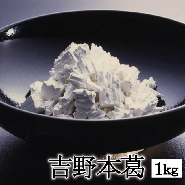 吉野本葛 1kg