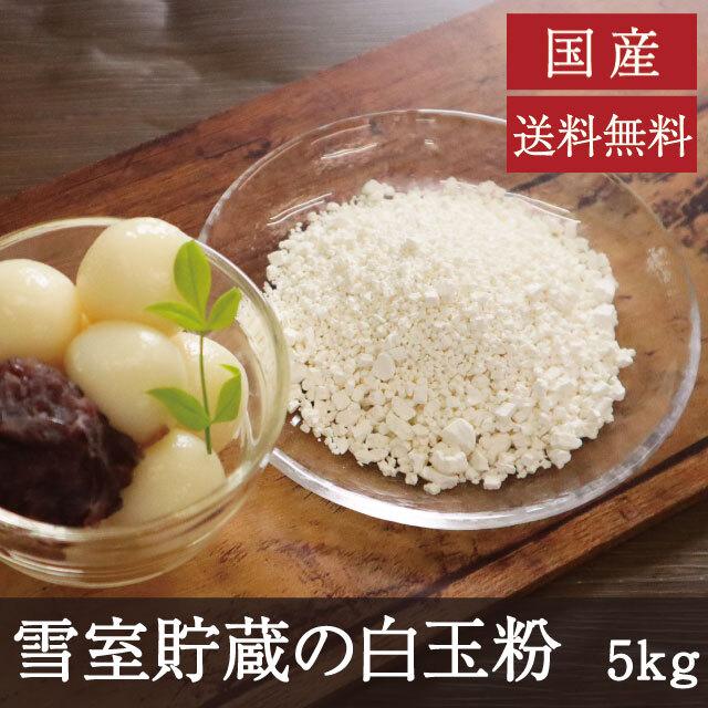 雪室貯蔵の白玉粉5kg