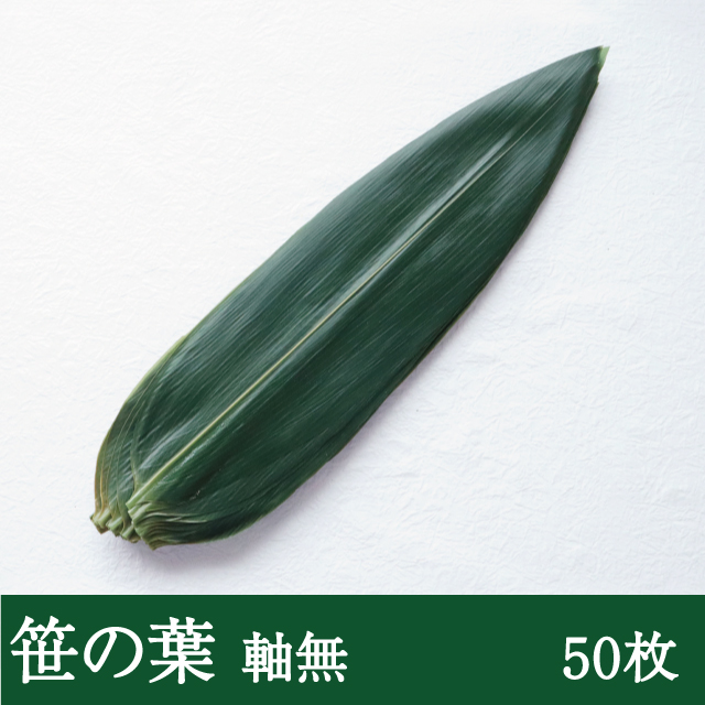 笹の葉軸無50枚
