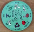 うどん県缶バッジ(緑)