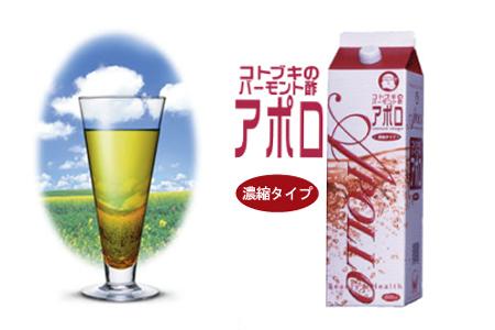 バーモンド酢アポロ