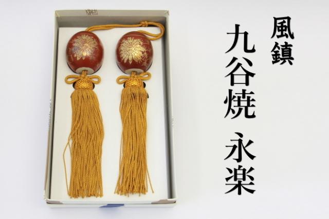 風鎮 九谷焼 永楽