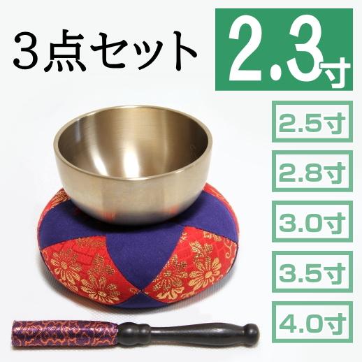 広丸リンセット 2.3寸