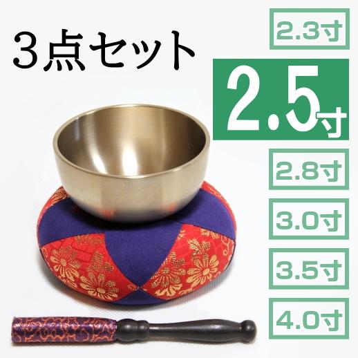 広丸リンセット 2.5寸