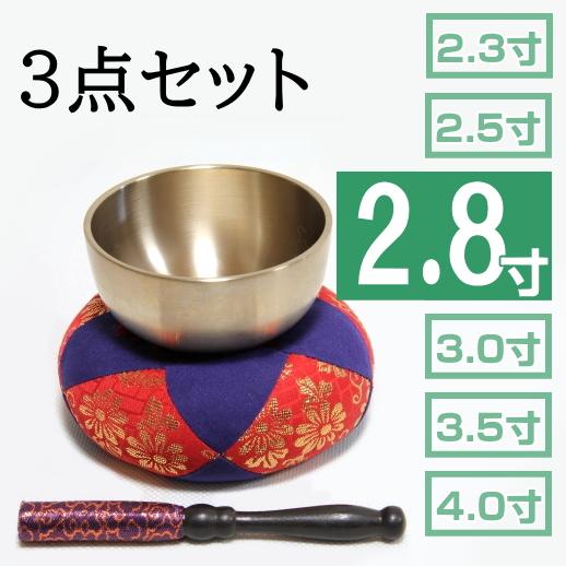広丸リンセット 2.8寸
