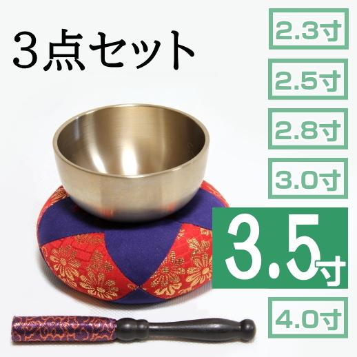 広丸リンセット 3.5寸