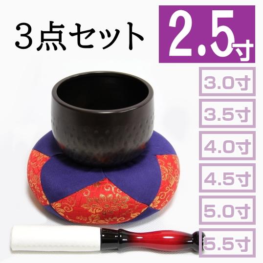 大徳寺リンセット 2.5寸