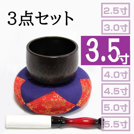 大徳寺リンセット 3.5寸