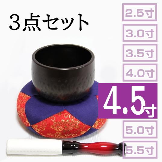 大徳寺リンセット 4.5寸
