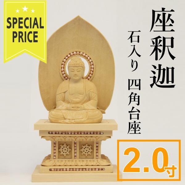 石入四角台座釈迦 2.0寸