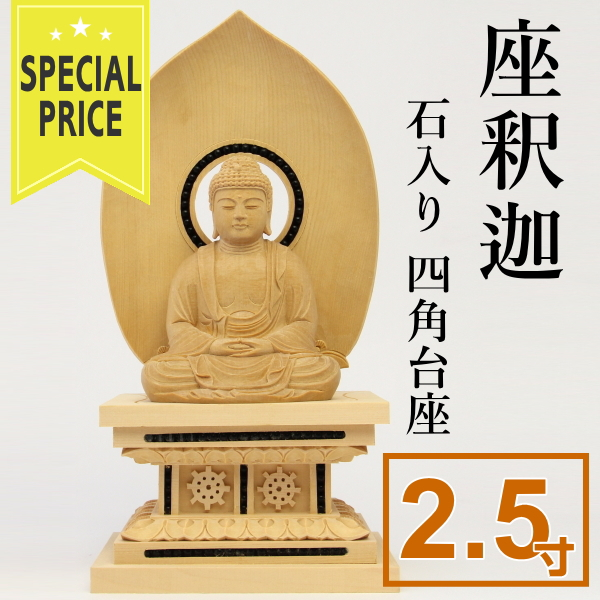 石入四角台座釈迦 2.5寸