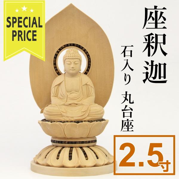 《特別価格&売切御免》 丸台 座釈迦 2.5寸 白木【石入り】