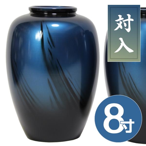 【アルミ製】夏目型 花瓶 オーロラブルー 8寸
