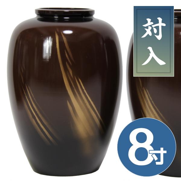 【アルミ製】夏目型 花瓶 オーロラブラウン 8寸