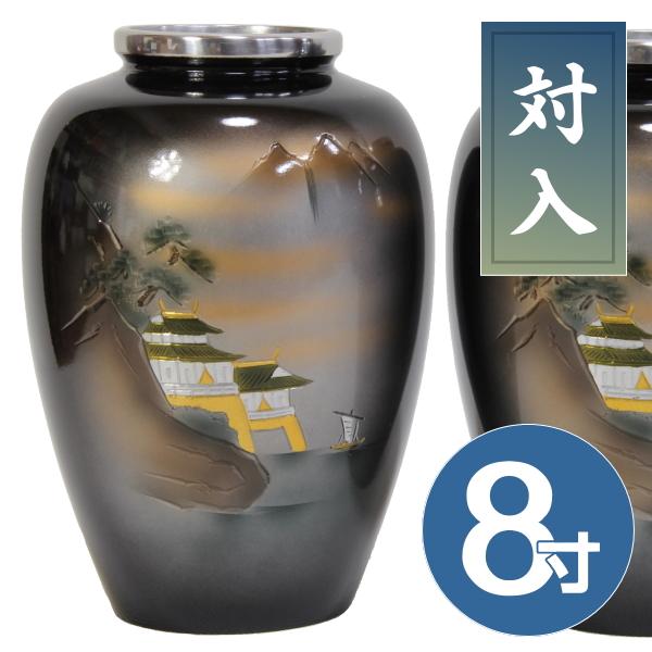 【アルミ製】夏目型 花瓶 山水  8寸