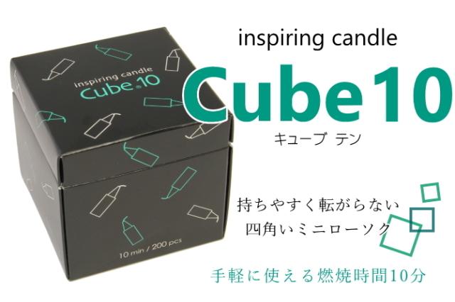 Cube10