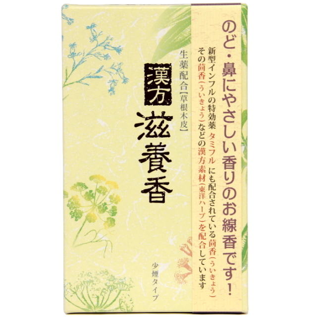 漢方 滋養香