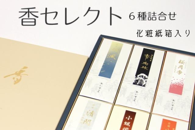 香セレクトNo.20 6種詰め合わせ【化粧紙箱入】【進物用】【贈答用】