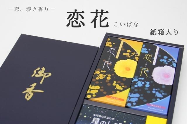 恋花(こいばな) ライター付【紙箱入】【進物用】【贈答用】